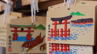 厳島神社の絵馬の写真