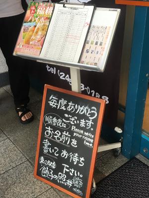 餃子照井東口店ネームボードの写真