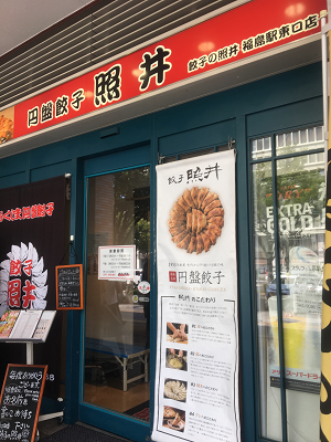 餃子照井東口店の外観写真