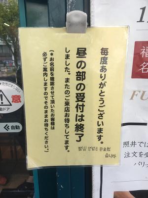 餃子照井東口店昼の部終了の写真