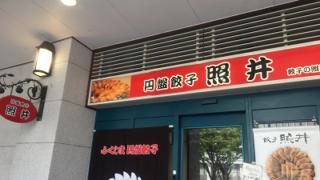 円盤餃子照井店頭の写真