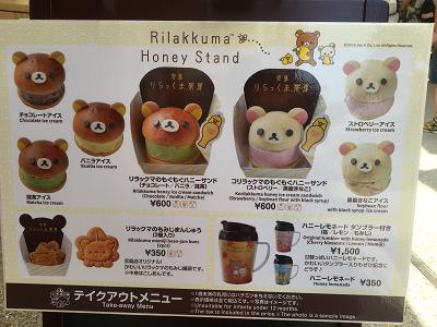 りらっくま茶房宮島店メニューの画像
