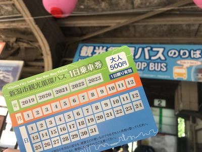 新潟観光循環バスのチケット写真