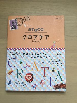 arucoガイドブックの写真