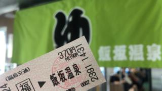 飯坂線切符の写真