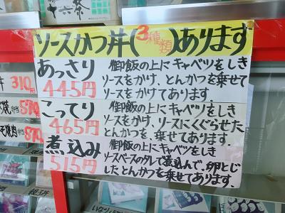 お弁当くりむらソースカツ丼メニューの写真