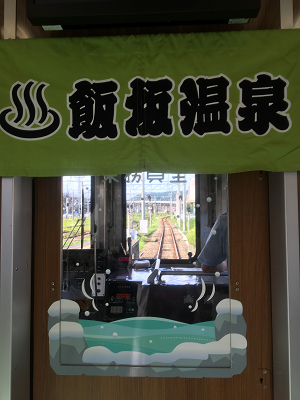 飯坂線電車車内の写真
