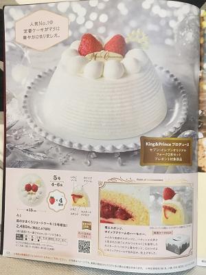 キンプリプロデュースケーキの写真