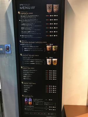 ジアレイ渋谷道玄坂店ドリンクメニューの写真