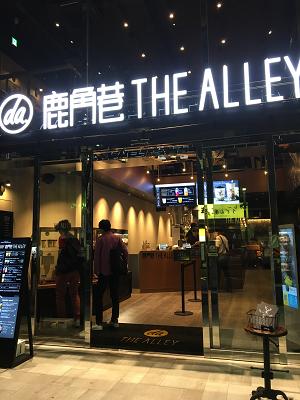 ジアレイ渋谷道玄坂店入口の写真