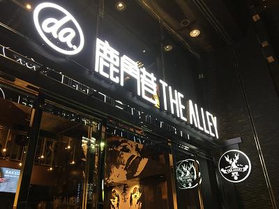 ジアレイ渋谷道玄坂店の外観の写真