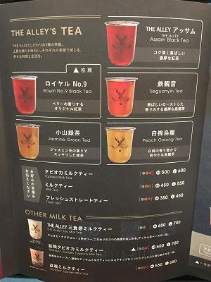 ジアレイ渋谷道玄坂店茶葉の種類の写真