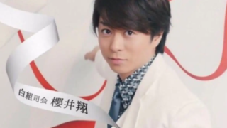 紅白歌合戦司会櫻井翔さんの写真