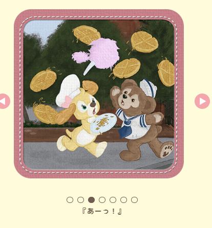 クッキーアンとダッフィーの出会いの写真