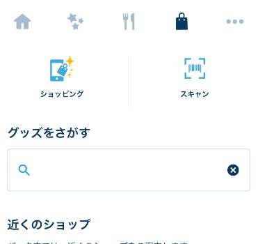 東京ディズニーリゾートアプリの写真