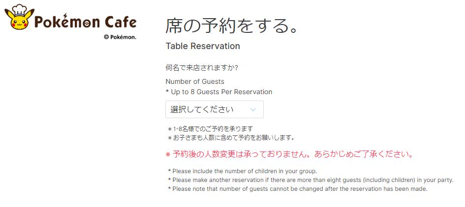 ポケモンカフェ予約サイトの画像