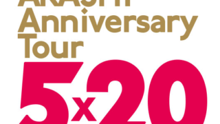 ARASHI Anniversary Tour 5x20のロゴ