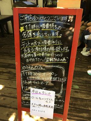 のうえんカフェ看板の写真