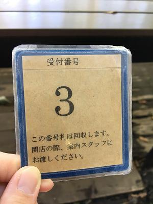 のうえんカフェ受付番号札の写真