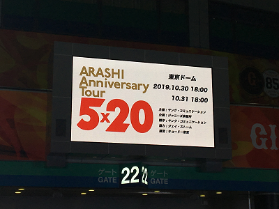 ARASHI Anniversary Tour 5x20のロゴ写真