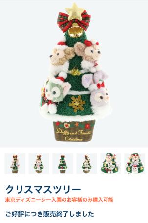 ダッフィークリスマスツリー販売終了