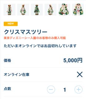 ダッフィークリスマスツリーアプリ品切れの画像