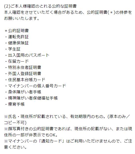 嵐ライブビューイング本人確認書類リストの画像