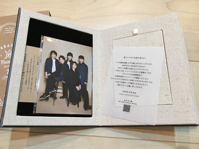 嵐20周年ファンクラブ会員記念品の写真