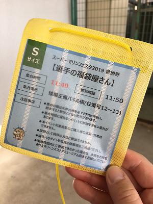 スーパーマリンフェスタ2019選手の福袋屋さんのチケットの写真