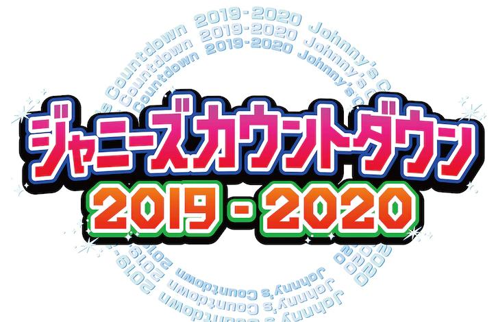 ジャニーズカウコン2019-2020ロゴ