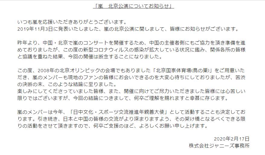 嵐北京公演中止のお知らせ画像