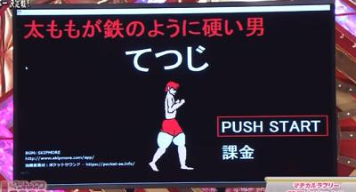 野田クリスタルのネタの画像