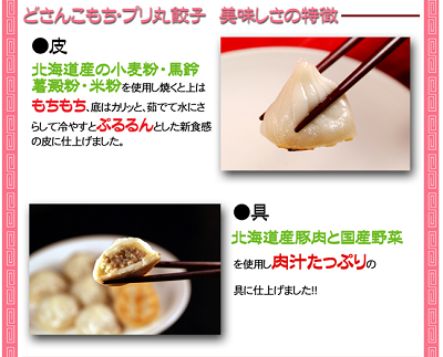 もちプリ丸餃子の特徴の写真