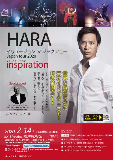 イリュージョニストHARAJapanツアーの写真