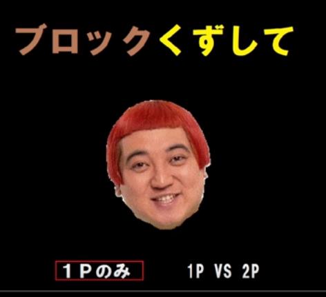 野田ゲー ブロックくずしての画像