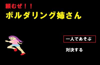 野田ゲー ボルダリング姉さんの画像