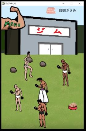 野田ゲー マッチョあつめの画像