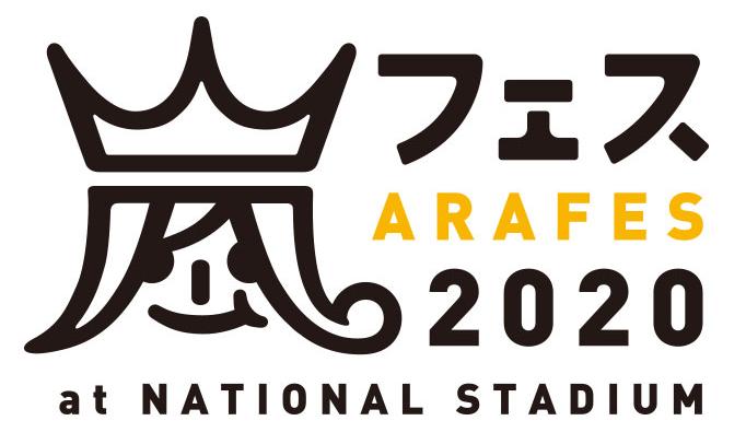 嵐フェス2020@国立競技場のロゴの画像