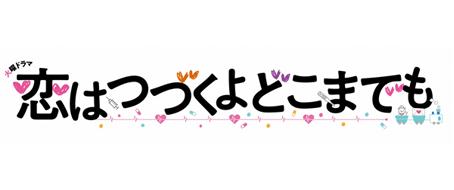 恋つづロゴ