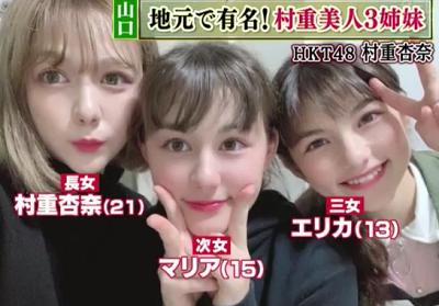 村重杏奈姉妹の画像