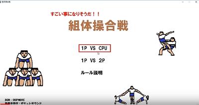 野田ゲー すごいことになりそうだ組体操合戦の画像