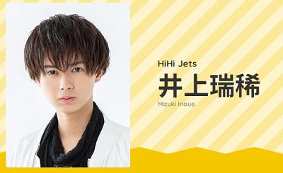 HiHi Jets井上瑞稀の写真