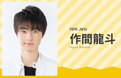 HiHi Jets作間龍斗の写真