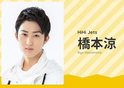 HiHi Jets橋本涼の写真