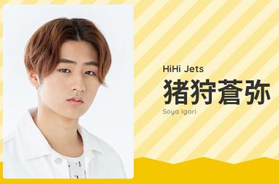 HiHi Jets猪狩蒼弥の写真