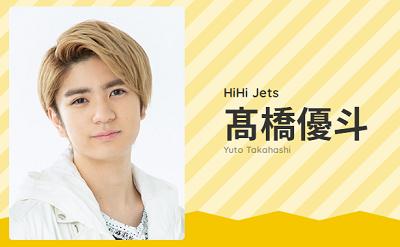 HiHi Jets高橋優斗の写真