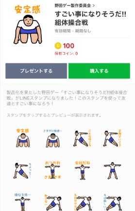 野田ゲーLINEスタンプの画像