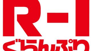 R1ぐらんぷりロゴの写真