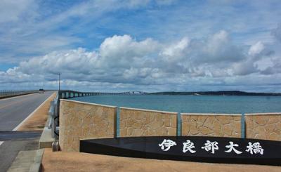伊良部大橋宮古島側の写真