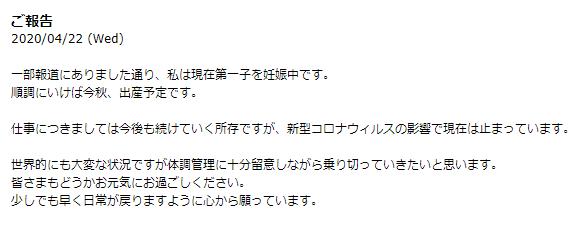 北川景子の妊娠報告の写真